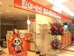カラダファクトリー メイワン浜松店
