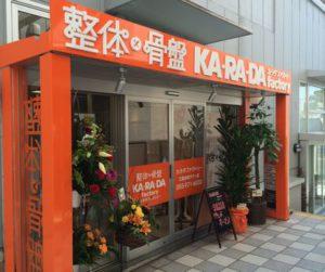 カラダファクトリー 三島本町タワー店