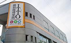 itto裾野駅前校