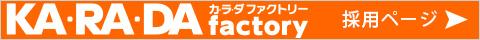 カラダファクトリー採用情報ページ