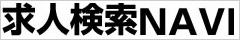 求人検索NAVI(外部サイト)