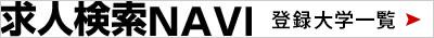 求人検索NAVI 登録大学一覧
