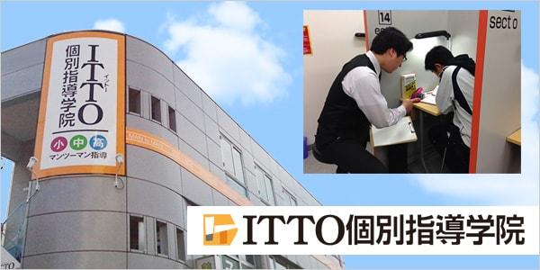 ITTO個別指導学院