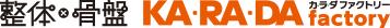 カラダファクトリー ロゴ